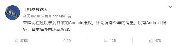 消息称荣耀仍未获得谷歌Android授权将下调销量预期