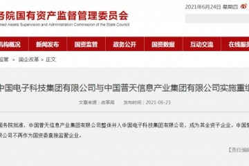 央企改革大动作中国普天整体并入中国电科